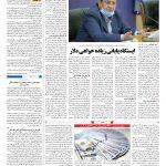 صفحه ۰۳ – ۳۱ شهریور ۱۳۹۹