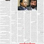 صفحه۰۳-۱۲ خرداد ۱۴۰۰