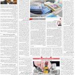 صفحه۰۳-۱۹ خرداد ۱۴۰۰