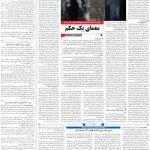 صفحه۰۳-۲۶ مهر ۱۴۰۰