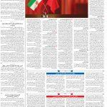 صفحه ۰۳- ۳۰شهریور ۱۳۹۹