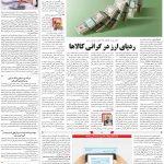 صفحه ۰۳ – ۰۳ مهر ۱۳۹۹