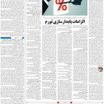 صفحه ۰۳ – ۰۵ مهر ۱۳۹۹