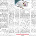 صفحه ۰۳ – ۰۹ مهر ۱۳۹۹