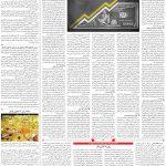 صفحه ۳ – ۱۶ دی ماه ۱۳۹۹