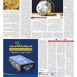 صفحه ۰۳ – ۲۱ دی ۱۳۹۹