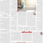 صفحه۰۳-۳۰فروردین ۱۴۰۰
