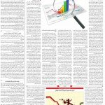 صفحه۰۳-۰۸خرداد ۱۴۰۰