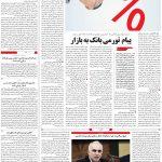 صفحه۰۳-۱۰خرداد ۱۴۰۰