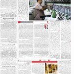 صفحه۰۳-۱۱ خرداد ۱۴۰۰