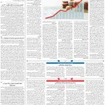 صفحه۰۳-۱۳ خرداد ۱۴۰۰