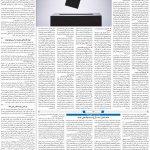 صفحه۰۳-۱۷ خرداد ۱۴۰۰