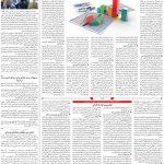 صفحه۰۳-۱۸ خرداد ۱۴۰۰