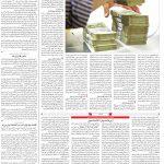 صفحه۰۳-۲۲ خرداد ۱۴۰۰