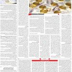 صفحه۰۳-۲۸اردیبهشت۱۳۹۹