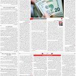 صفحه۰۳-۲۹ تیر ۱۴۰۰