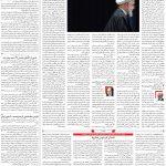 صفحه۰۳-۱۱ مرداد ۱۴۰۰