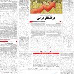 صفحه ۰۳- ۲۹اردیبهشت ۱۳۹۹