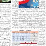 صفحه ۰۳ – ۰۸ خرداد ۱۳۹۹