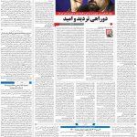 صفحه۰۳-۲۴ مهر ۱۴۰۰