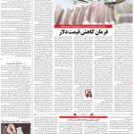 صفحه۰۳-۲۷مهر ۱۴۰۰