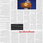 صفحه ۰۳- ۱۰ خرداد ۱۳۹۹