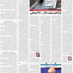صفحه۰۳-۲۸مهر ۱۴۰۰