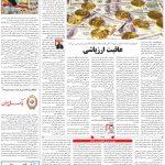 صفحه ۰۳- ۱۱ تیر ۱۳۹۹