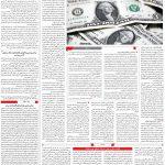 صفحه ۰۳ – ۱۴ تیر ۱۳۹۹