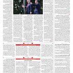 صفحه ۰۴ – ۰۵ مرداد ۱۳۹۹