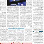 صفحه۰۴-۱۲ خرداد ۱۴۰۰