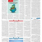صفحه ۰۴ – ۲۷ اردیبهشت ۱۳۹۹