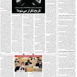 صفحه ۰۴ – ۲۴ مهر ۱۳۹۹