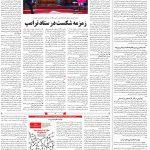 صفحه ۰۴- ۲۷ مهر ۱۳۹۹