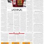 صفحه ۰۴ – ۲۸ مهر ۱۳۹۹