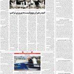 صفحه ۰۴- ۲۹ مهر ۱۳۹۹