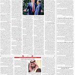 صفحه ۰۴ – ۰۱ آبان ۱۳۹۹