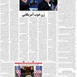 صفحه ۰۴- ۰۷ آبان ۱۳۹۹