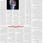 صفحه ۰۴- ۰۸ آبان ۱۳۹۹