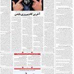 صفحه ۰۴ – ۱۸ دی ماه ۱۳۹۹