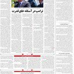 صفحه ۴ – ۲۱ دی ۱۳۹۹