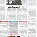 صفحه ۴ – ۲۴ دی ۱۳۹۹