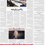 صفحه۰۴-۱۸ خرداد ۱۴۰۰