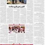 صفحه۰۴-۲۹ تیر ۱۴۰۰