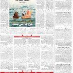 صفحه۰۴-۲ مرداد ۱۴۰۰