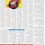 صفحه۰۴-۱۱ مرداد ۱۴۰۰