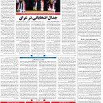 صفحه۰۴-۲۲ مهر ۱۴۰۰