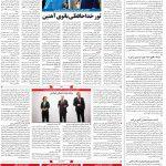 صفحه۰۴-۲۶ مهر ۱۴۰۰