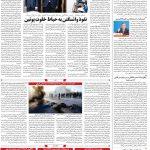 صفحه۰۴-۲۷ مهر ۱۴۰۰