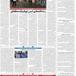 صفحه۰۴-۲۹ مهر ۱۴۰۰